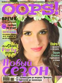 - Журнал Oops! №03/2014