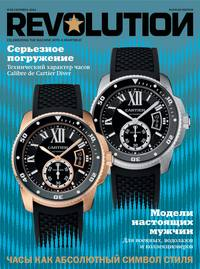 - Журнал Revolution №36, сентябрь 2014