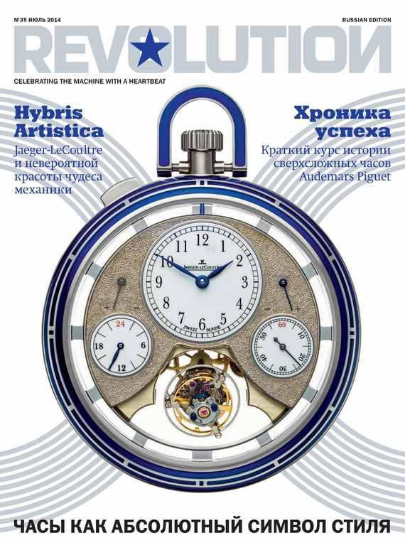 ИД «Бурда» Журнал Revolution №35, июль 2014 ulysse