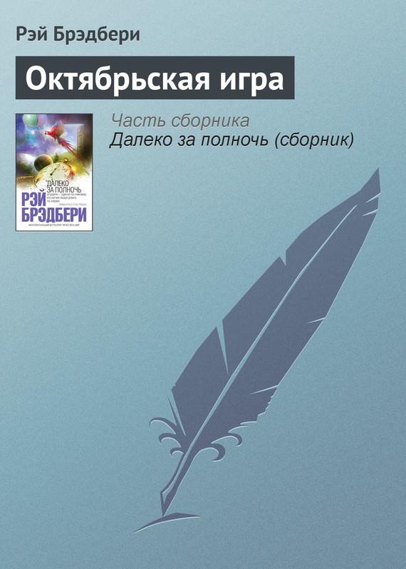 обложка книги static/bookimages/11/06/90/11069076.bin.dir/11069076.cover.jpg