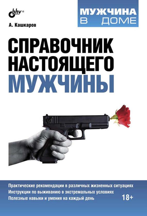 Андрей Кашкаров Справочник настоящего мужчины андрей черкасов децентрализованное наблюдение