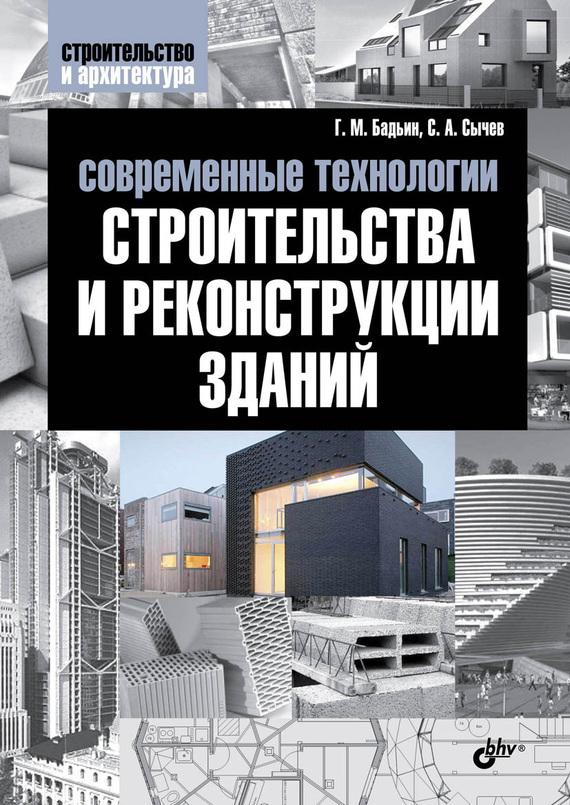 Сергей Сычев Современные технологии строительства и реконструкции зданий