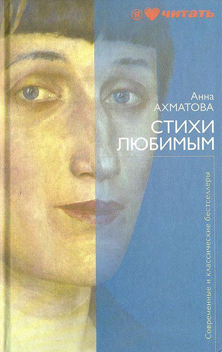 бесплатно Анна Ахматова Скачать Стихи любимым