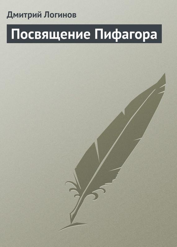 Дмитрий Логинов Посвящение Пифагора