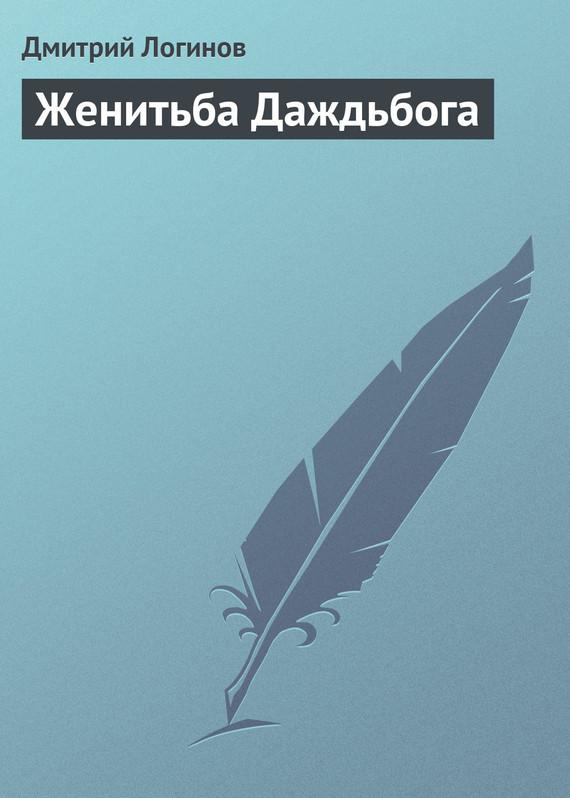 интригующее повествование в книге Дмитрий Логинов