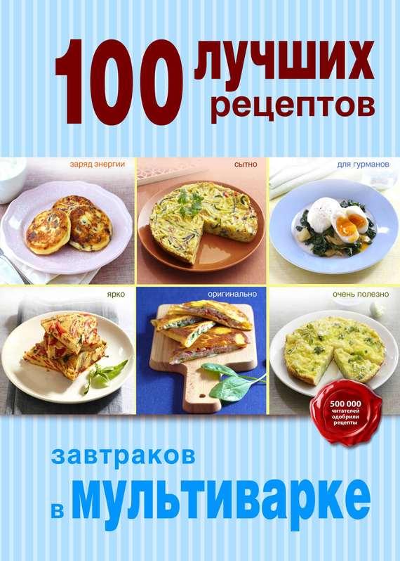 Отсутствует 100 лучших рецептов завтраков в мультиварке самойлов а а ред завтрак это просто