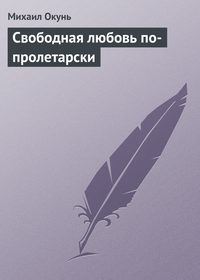 Окунь, Михаил  - Свободная любовь по-пролетарски
