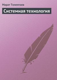 Телемтаев, Марат  - Системная технология