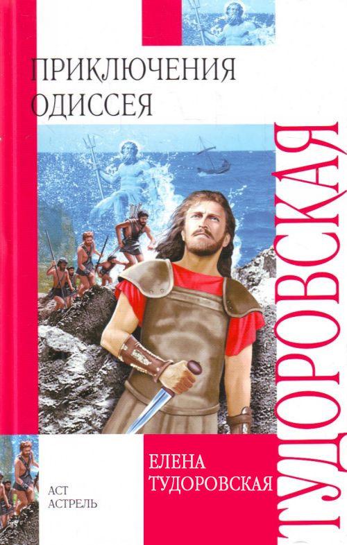 Елена Тудоровская - Приключения Одиссея. Троянская война и ее герои