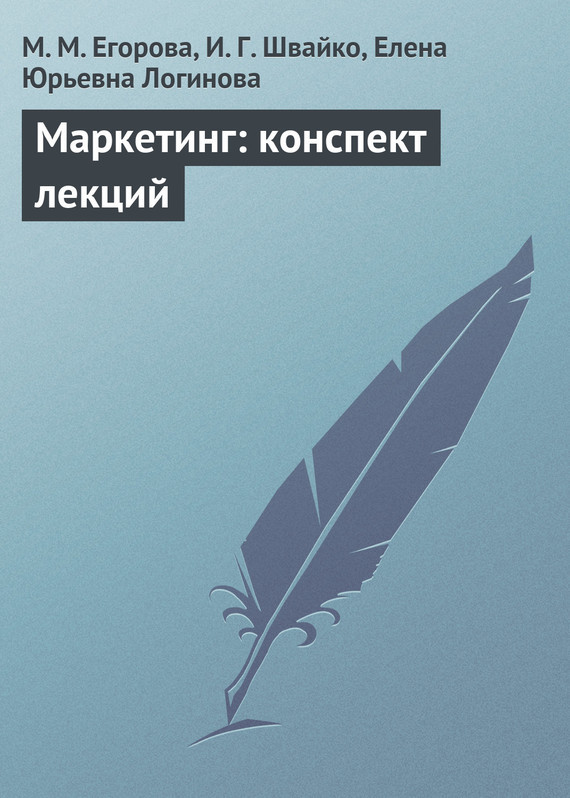 М. М. Егорова Маркетинг: конспект лекций муниципальное право конспект лекций