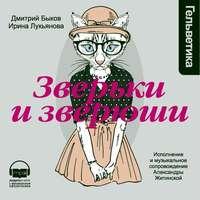 Дмитрий Быков - Зверьки и зверюши