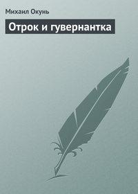 Окунь, Михаил  - Отрок и гувернантка
