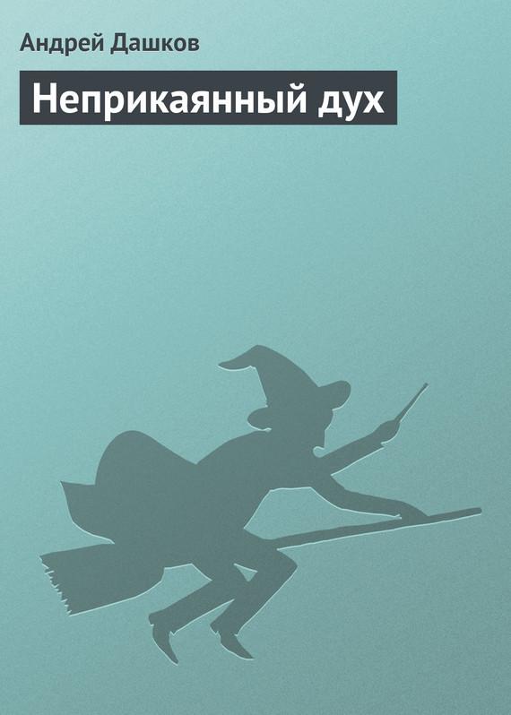 Андрей Дашков Неприкаянный дух андрей дашков могильщик