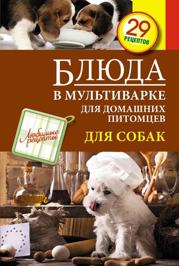 Отсутствует Блюда в мультиварке для домашних питомцев. Для собак отсутствует рыба и морепродукты в мультиварке