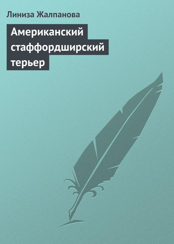Американский стаффордширский терьер LitRes.ru 49.000