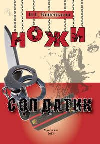 Копейкина, Найля  - Ножи. Солдатик (сборник)