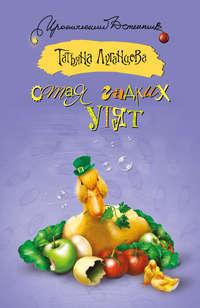 Луганцева, Татьяна  - Стая гадких утят (сборник)