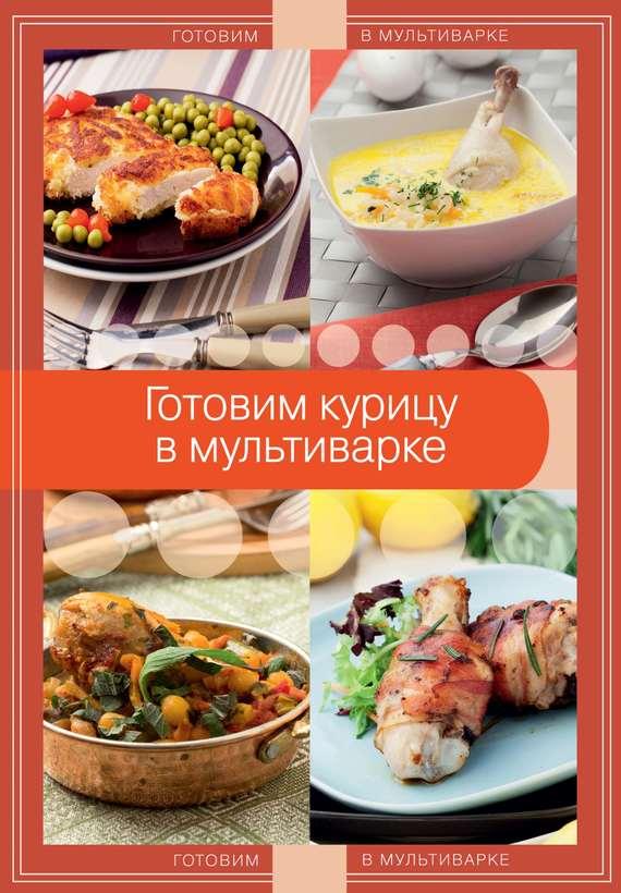 А. Байжанова Готовим курицу в мультиварке готовим просто и вкусно лучшие рецепты 20 брошюр