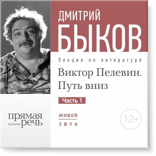 бесплатно Дмитрий Быков Скачать Лекция Виктор Пелевин. Путь вниз. часть 1