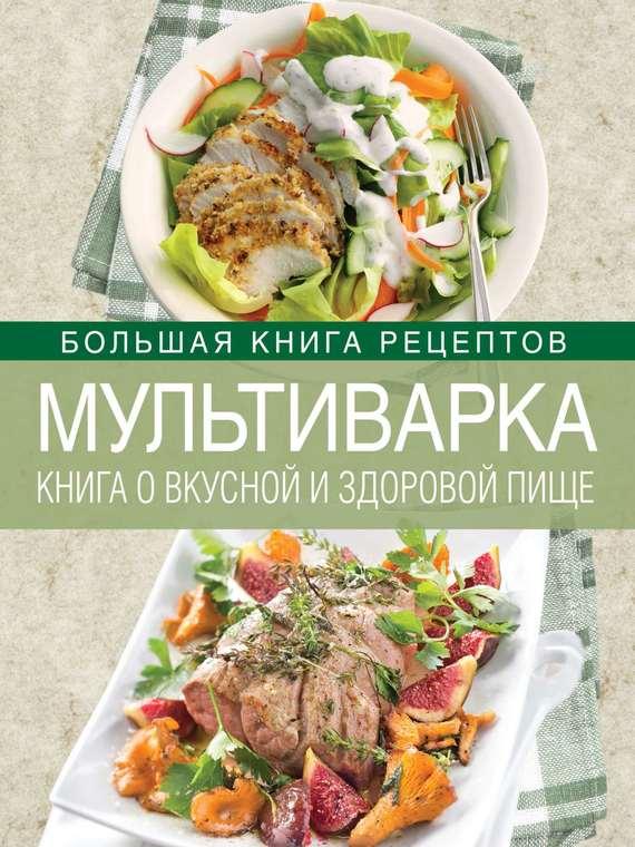 И. А. Михайлова Мультиварка. Книга о вкусной и здоровой пище