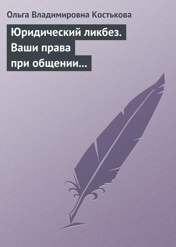 быстрое скачивание Ольга Владимировна Костькова читать онлайн