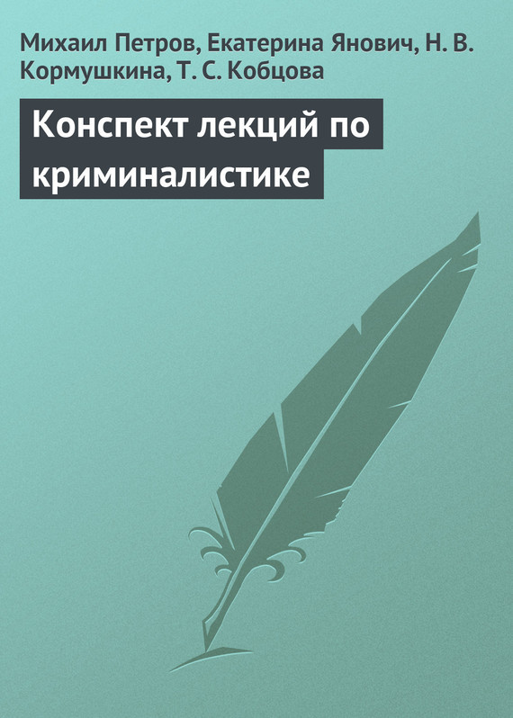 Михаил Петров Конспект лекций по криминалистике а а дроздов лор заболевания конспект лекций