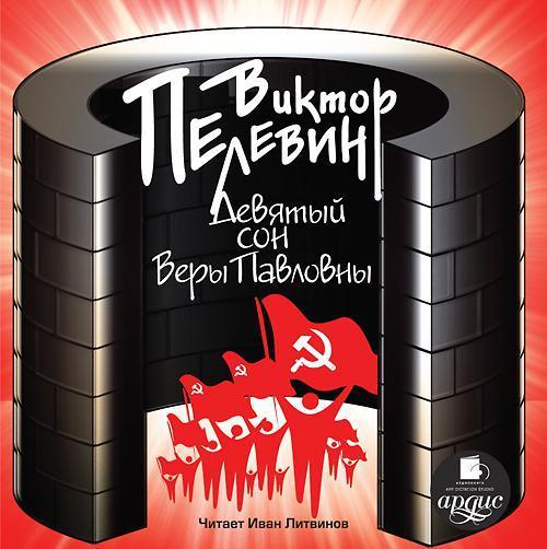обложка электронной книги Девятый сон Веры Павловны