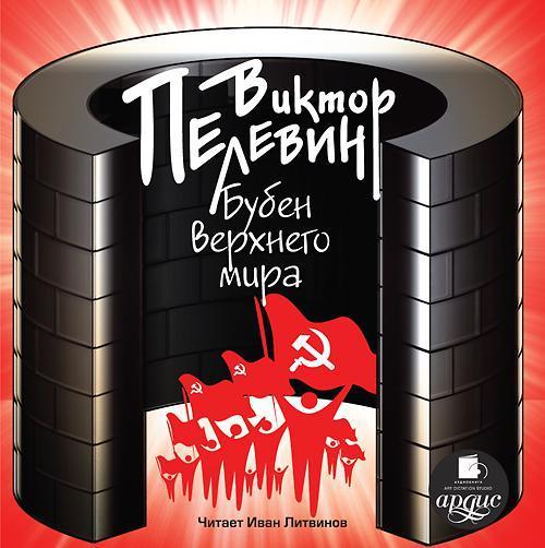 обложка электронной книги Бубен Верхнего мира
