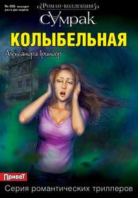 Гриндер, Александра  - Колыбельная