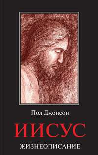 Джонсон, Пол  - Иисус. Жизнеописание