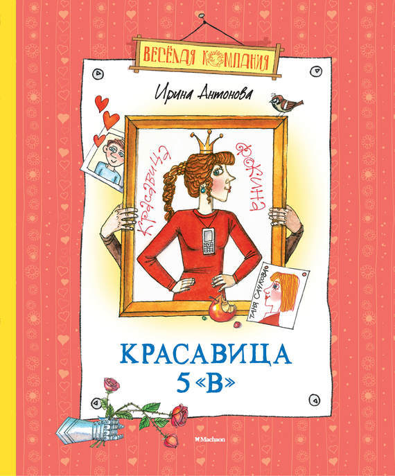 Красавица 5 «В» (сборник) ( Ирина Антонова  )