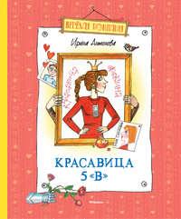 Антонова, Ирина Алексеевна  - Красавица 5 «В» (сборник)
