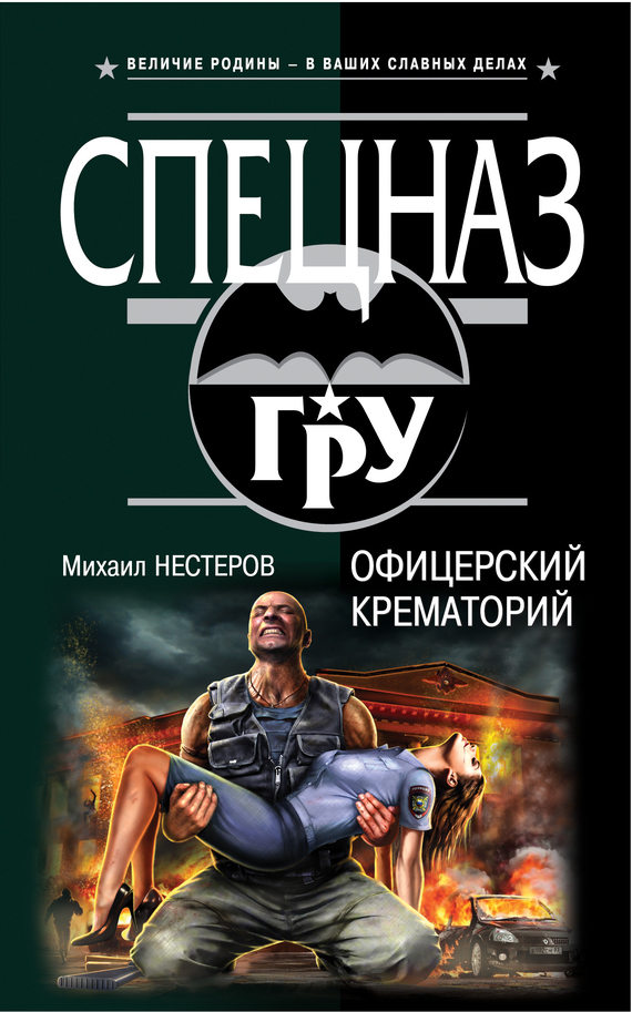 интригующее повествование в книге Михаил Нестеров