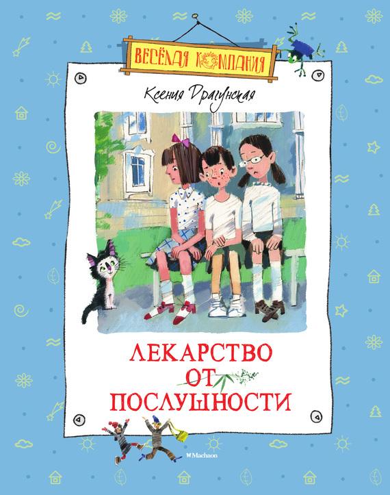 Ксения Драгунская Лекарство от послушности (сборник)