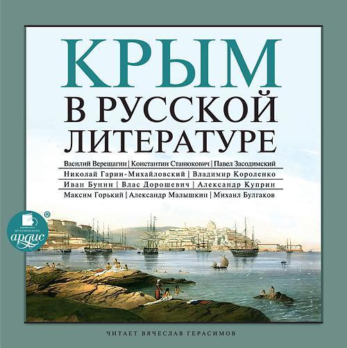 Коллективные сборники Крым в русской литературе телефон леново а 850 в крыму
