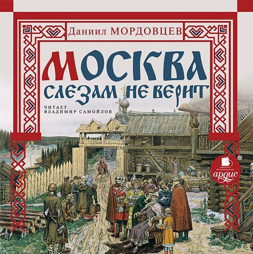 Даниил Лукич Мордовцев Москва слезам не верит