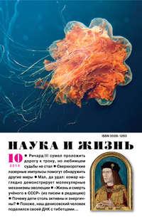 - Наука и жизнь №10/2014