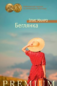 Манро, Элис  - Беглянка (сборник)