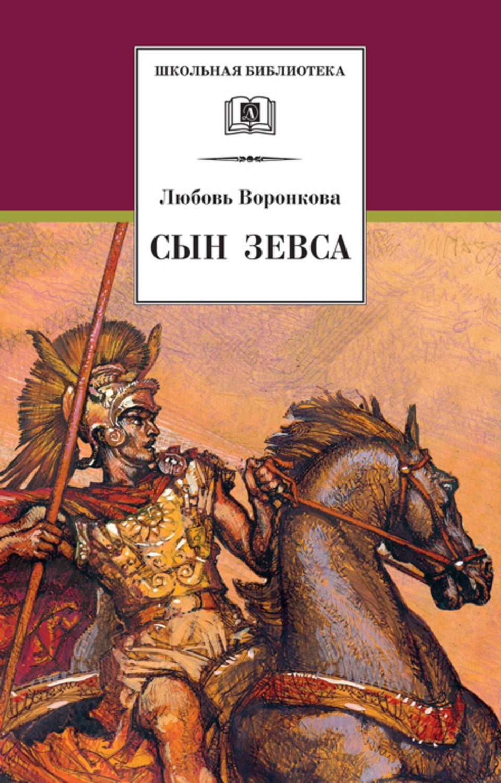 Александр воронков все книги скачать бесплатно