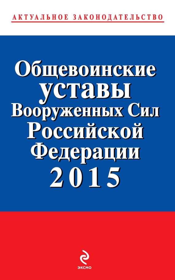 Отсутствует Общевоинские уставы Вооруженных cил Российской Федерации 2015