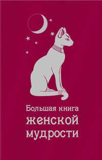 Сборник - Большая книга женской мудрости (сборник)