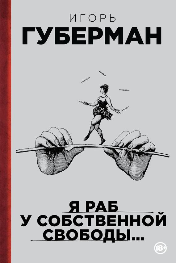 Игорь Губерман Я раб у собственной свободы… (сборник)