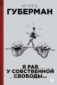 Губерман, Игорь  - Я раб у собственной свободы… (сборник)