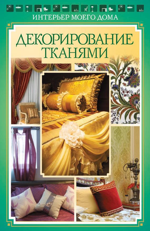 Ольга Николаева Декорирование тканями
