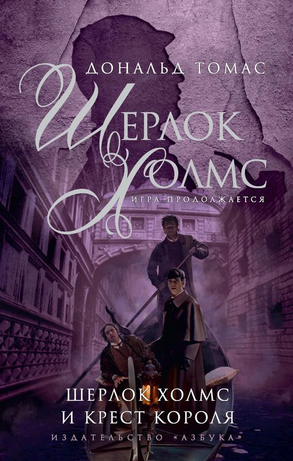 Дональд Томас Шерлок Холмс и крест короля ьсайт где можно диван б у новокузнецк