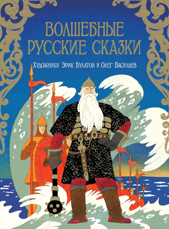 Коллектив авторов Волшебные русские сказки волшебные русские сказки волшебные русские сказки