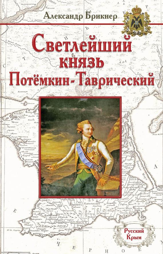 Александр Брикнер Светлейший князь Потёмкин-Таврический александр брикнер светлейший князь потёмкин таврический