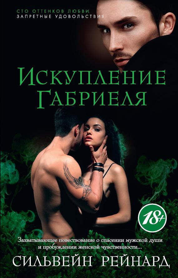 luchshie-lyubovnie-eroticheskie-romani