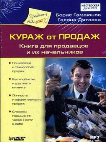 Борис Гамаюнов Кураж от продаж. Книга для продавцов и их начальников как продавцу убедит покупателя товар