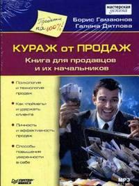 Гамаюнов, Борис  - Кураж от продаж. Книга для продавцов и их начальников